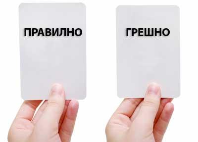 Счетоводно обслужване правила