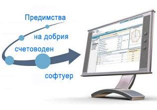 Счетоводен софтуер