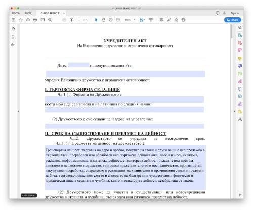 попълване на документите